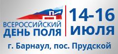 Всероссийский День поля