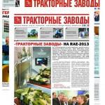 газета «Тракторные заводы»