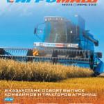 Журнал «АГРОМАШ» – лучший медийный проект в машиностроении 2013 года