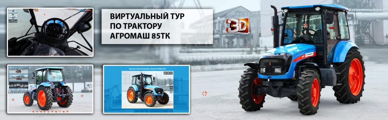 виртуальный тур по АГРОМАШ 85ТК