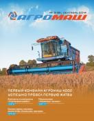 новый номер журнала «Агромаш» (№3(18)