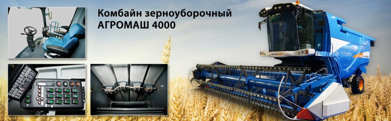 АГРОМАШ 4000