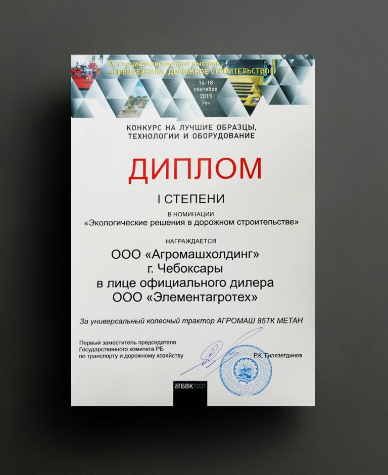 АГРОМАШ 85ТК МЕТАН стал призером специализированной выставки «Спецтехника. Дорожное строительство»