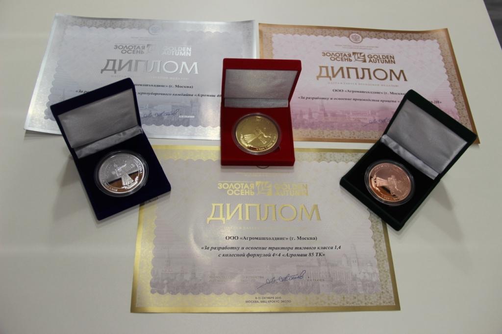 Полный комплект: компания «Агромашхолдинг» стала обладателем медалей трех достоинств