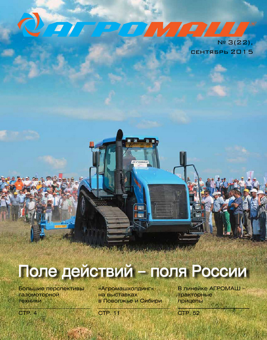 Журнал АГРОМАШ №3 (22) сентябрь 2015