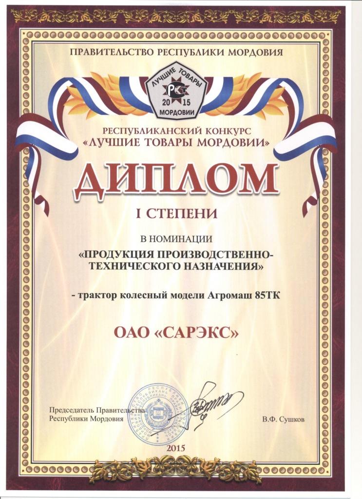 АГРОМАШ 85ТК вошел в список лучших товаров Мордовии