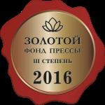 Журнал «Агромаш» стал обладателем Знака отличия «Золотой фонд прессы – 2016»