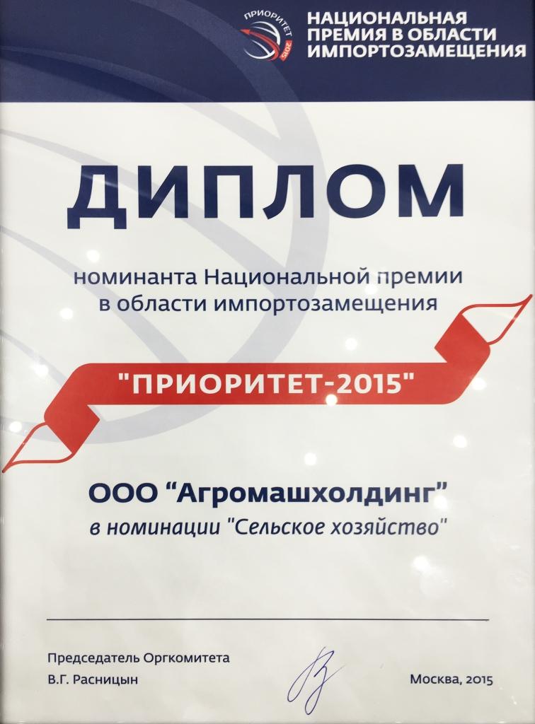 Компания «Агромашхолдинг» стала номинантом национальной премии «Приоритет-2015»