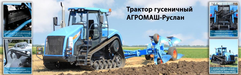 АГРОМАШ-Руслан
