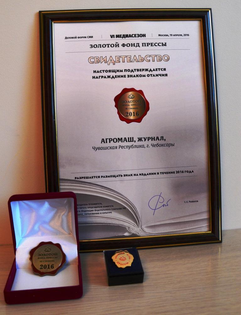 Журнал «Агромаш» признан лучшим корпоративным СМИ-2015