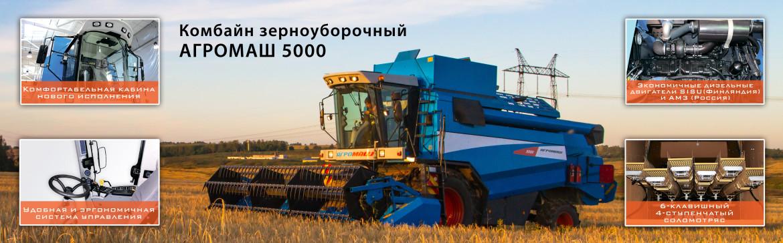АГРОМАШ 5000