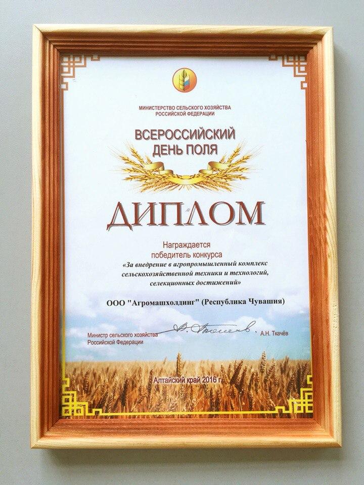 Копилка достижений АГРОМАШ пополнилась золотой медалью «Всероссийского дня поля – 2016»