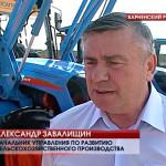 В Челябинской области состоялось открытие дилерского центра АГРОМАШ
