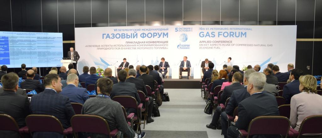 Участники Петербургского международного газового форума договариваются о партнерстве