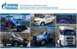 Компания «Агромашхолдинг» участвовала  в Международном форуме по энергоэффективности и развитию энергетики