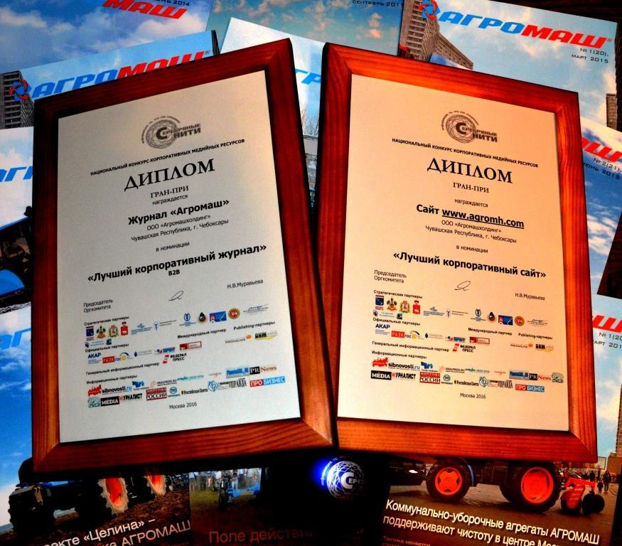 Информационные ресурсы компании «Агромашхолдинг» удостоены Гран-при Национального конкурса «Серебряные нити»
