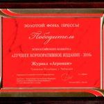 Журнал «Агромаш» снова признан лучшим корпоративным изданием