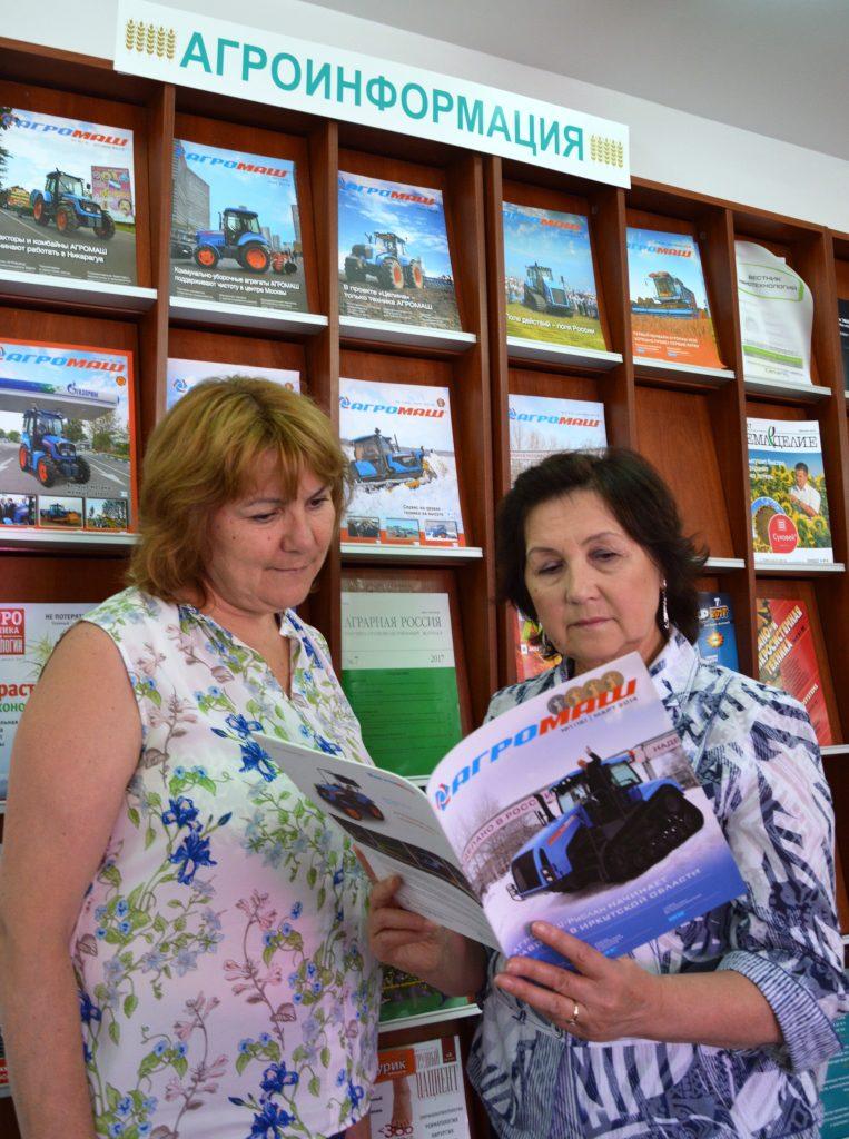 Журнал «Агромаш» стал ближе к читателям библиотек