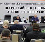 «Агромашхолдинг» участвовал в работе всероссийских совещаний