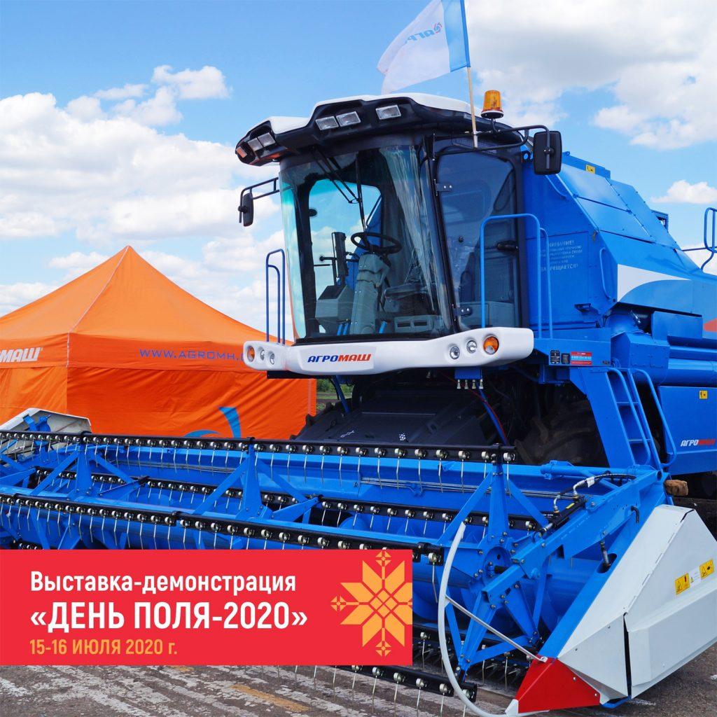 «Волжский комбайновый завод» представит сельхозтехнику на «Дне Поля» в родной Чувашии